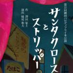 劇団パロディフライ 2012